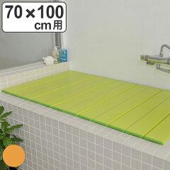 カラー風呂ふた(折りたたみ式)70×100cm銀イオン配合