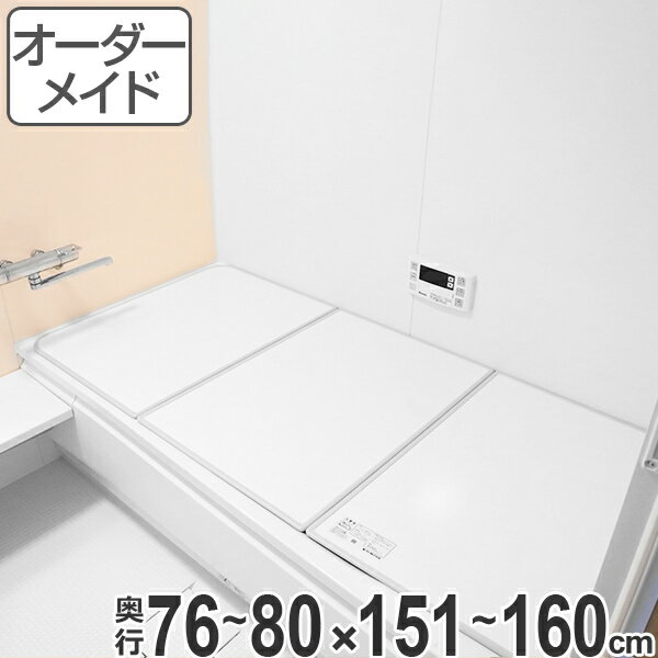 オーダーメイド 風呂ふた(組み合わせ) 76〜80×151〜160 3枚割 ( 風呂蓋 風呂フタ フロフタ オーダーメード 送料無料 )