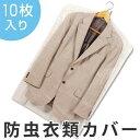 衣類カバー 60×95cm 1年防虫衣類カバー ショート 1...