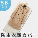 衣類カバー 60×135cm 1年防虫衣類カバー ロング 6...
