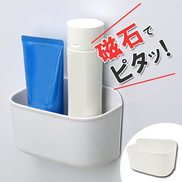 磁着マグネット バスポケット ( 小物入れ ラック バス用品 バスルーム 収納 マグネット…...:livingut:10063188