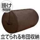 掛け布団 オリジナル クローゼット ブラウン