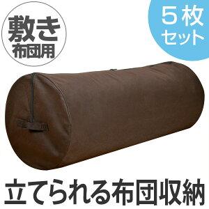 敷き布団 オリジナル クローゼット ブラウン