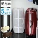 布団収納袋 円筒型 毛布収納ケース 当店オリジナル商品 5枚セット ( 送料無料 ク