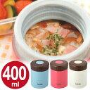 保温弁当箱 スープ ランチジャー フォルテック 400ml ( スープジャー ランチボックス ランチポット お弁当箱 スープ 保温 )