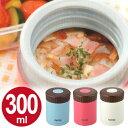 保温弁当箱 スープ ランチジャー フォルテック 300ml ( スープジャー ランチボックス ランチポット お弁当箱 スープ 保温 )