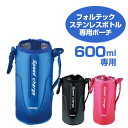 水筒 カバー ボトルケース ポーチ フォルテック ステンレスボトル 600ml専用 2014デザイン ( 替えケース 部品 パーツ すいとう )