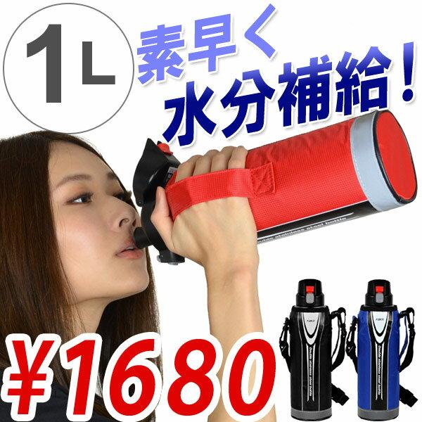 水筒 直飲み ダイレクト ステンレスボトル 1L フォルティ カバー付