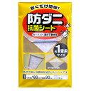 防ダニシート 抗菌 1畳用 ( 防ダニ ダニ 日本製 インテリア ラグ 寝具 布団 )