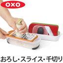 OXO オクソー グレーター&スライサーセット ミニ ( 調...