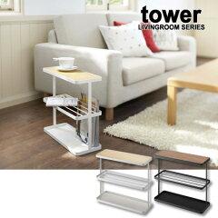 サイドテーブル タワー tower