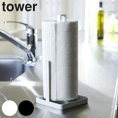 キッチンペーパーホルダー タワー tower