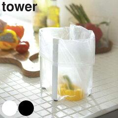 ポリ袋エコホルダー タワー tower