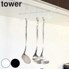 キッチンツールフック タワー tower