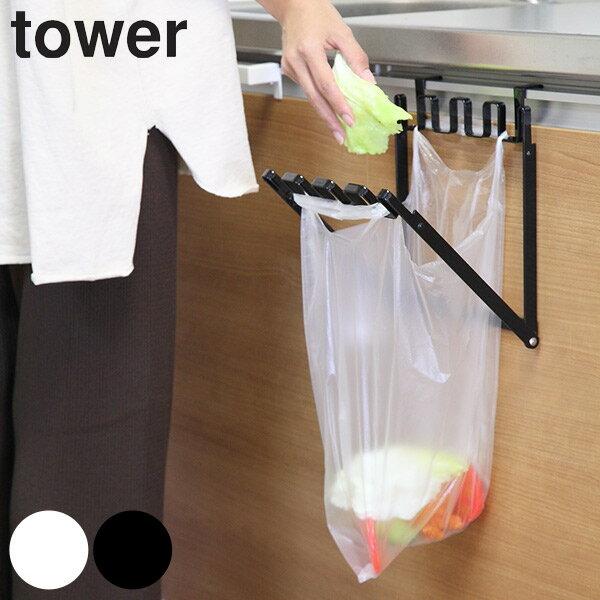 ゴミ箱 ごみ箱 レジ袋ハンガー タワー tower ( レジ袋ホルダー キッチン 分別ゴミ箱 ダストボックス ダストBOX レジ袋掛け )05P01Mar16
