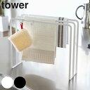 ふきん掛け 布巾ハンガー タワー tower ( タオルハンガー 布巾掛け 山崎実業 )
