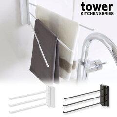 ウォール布巾ハンガー タワー tower