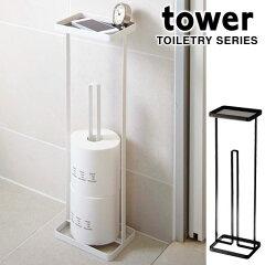 トレイ付きトイレットペーパースタンド タワー tower