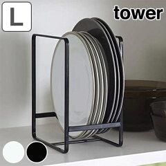 ディッシュラック L タワー tower