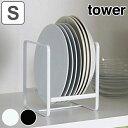 ディッシュラック 食器ラック S タワー tower ( 食器 収納 ラック 食器立て 食器棚収納 皿 皿立て 整理 スタンド キッチン収納 山崎実業 )