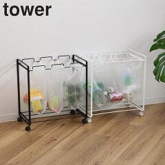 分別ダストワゴン 3分別 タワー tower