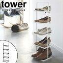 【ポイント最大17倍】シューズを美しく見せるフォルムのスタンド シューズラック 靴箱 靴収納