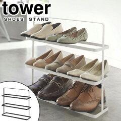 シューズスタンド ワイド タワー tower