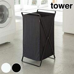 ランドリーバスケット タワー tower
