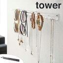 ウォールアクセサリーハンガー タワー tower ( アクセサリー収納 ジュエリーボックス アクセサリーケース 壁掛け スタイリッシュ シンプル スチール 山崎実業 )