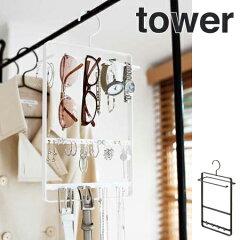 サングラス&アクセサリーハンガー タワー tower