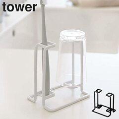トゥースブラシ&タンブラースタンド タワー tower