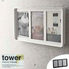 フォトフレーム 3連 タワー tower
