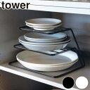 食器ラック ディッシュストレージ 3段 タワー tower ( 食器 収納 ラック ディッシュラック 食器立て 食器棚収納 皿 皿立て 整理 スタンド キッチン収納 山崎実業 )