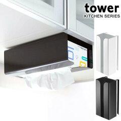 ポリ袋&キッチンペーパーホルダー タワー tower