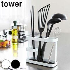 ツールスタンド ワイド タワー tower