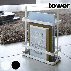 マガジンラック タワー tower