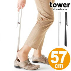 靴べら ロング タワー tower