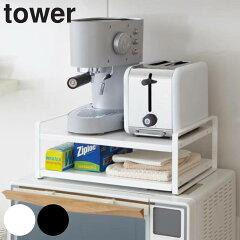 レンジ上ラック タワー tower