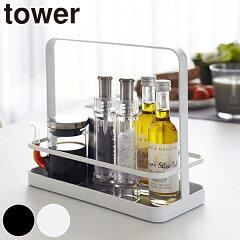 調味料ラック タワー tower