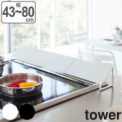 排気口カバー タワー tower