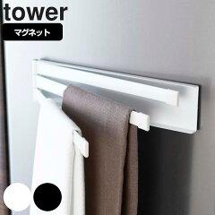 ふきん掛け 布巾ハンガー タワー tower