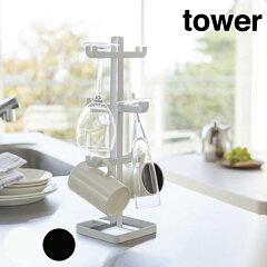 布巾ハンガー タワー tower