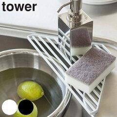 シンクコーナーラック タワー tower