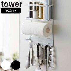 マグネット冷蔵庫サイドラック タワー tower