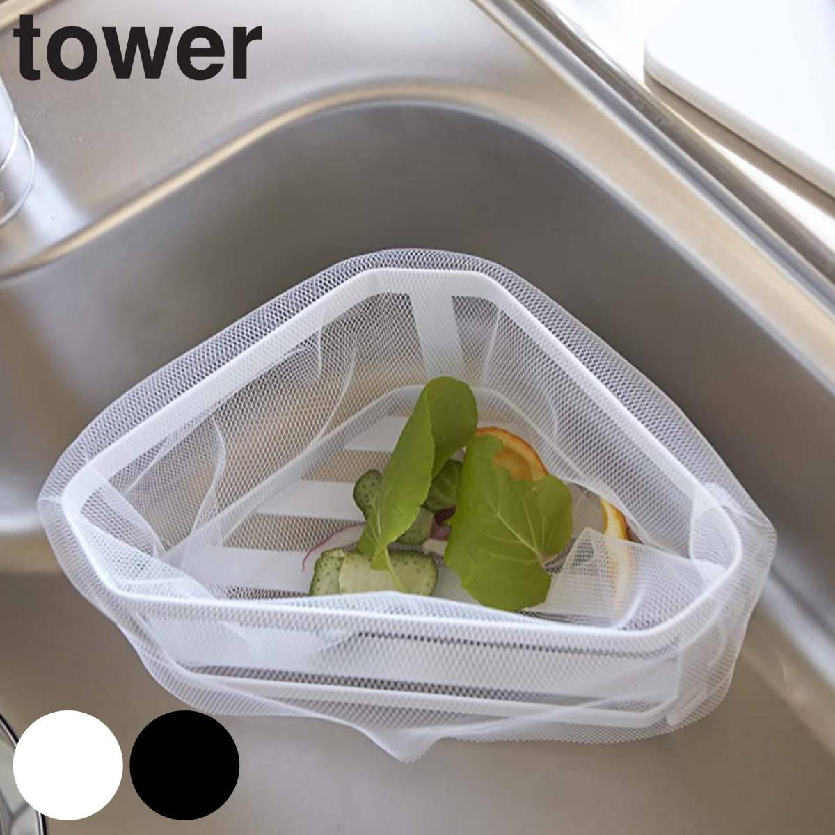 三角コーナーコーナーダストポケットタワーtowerシンクコーナー用スチール製(三角コーナーラックキッ