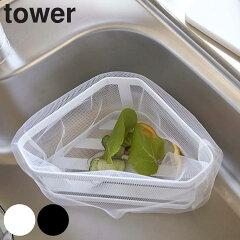 コーナーダストポケット タワー tower