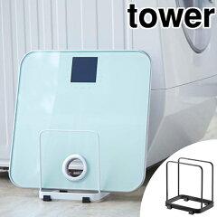 体重計スタンド タワー tower
