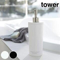 ツーウェイディスペンサー コンディショナー タワー tower