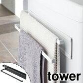 洗濯機横マグネットタオルハンガー 2段 タワー tower ( タオルハンガー マグネット 洗濯機 タオル掛け おしゃれ タオルかけハンガー バスタオル ハンガー タオル干し 洗面所 ランドリー タオルかけ )