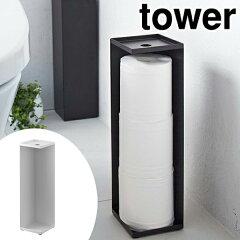 トイレットペーパーホルダー タワー tower